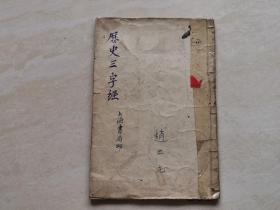 民国石印线装本(绘图增註历史三字经)全一册  天宝书局发行  品如图