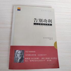 告别功利:人文教育忧思录