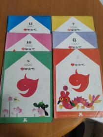 少年文艺1990年2.6.7.8.10.12