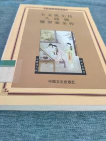 玉支玑小传.八段锦.婆罗案全传 ——中国古典文学名著