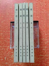 《辽史》全五册1-5册合售【竖排繁体右翻 1974年10月一版一印】