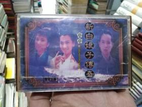 老磁带:新白娘子传奇