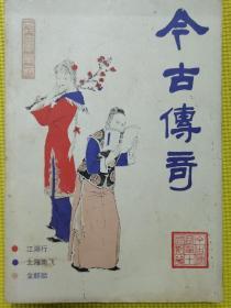 今古传奇(1986.1)