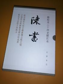 陈书 (签名钤印本,点校本二十四史修订本·全2册·精装繁体竖排)