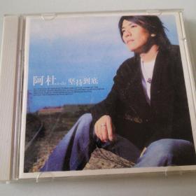 【唱片】阿杜 坚持到底 1CD