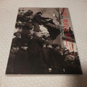 60年·我的北京:1949-2009MY LIFE IN BEIJING【封面顶部近书脊处一撕口已粘合见图。内页干净无勾画。仔细看图。】