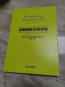 金融创新法律评论(2016年第1辑 总第1辑)