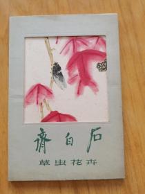 齐白石  草虫花卉 /12张全  一版一印 品相好