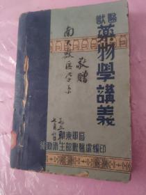 兽医药物学讲义】【敬赠  南大兽医学系】