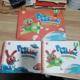 励步幼儿英语 : 学生用书 2A + 活动手册1A 2A  【共3本合售 全新 未拆封 】