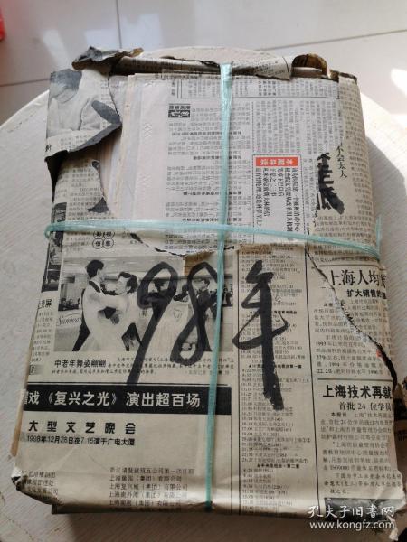 文摘报 1998年(个人收藏!~)