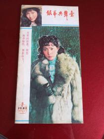 银幕与舞台(1983年第二期)