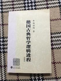 【包邮】德国古典哲学逻辑进程(修订版)  品相自鉴