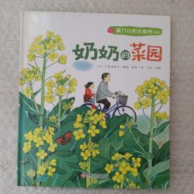 """""""家门口的大自然""""系列: 奶奶的菜园"""