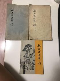 姚志健诗稿+姚志健诗稿续集+姚志健诗稿第三集三本合售