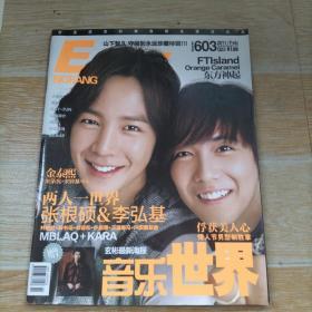 音乐世界2011/ 02下刊【有海报】