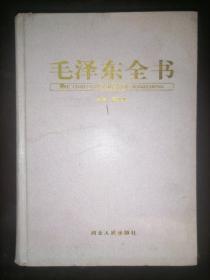 毛泽东全书