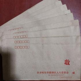 《牛皮纸老信封》大号十个合售 齐齐哈尔铁锋区人民代表大会常务委员会 私藏 书品如图