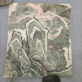 陈红果山水画