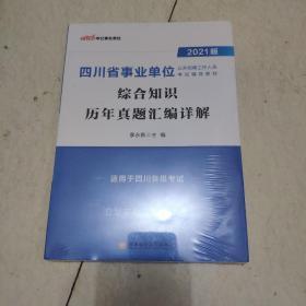 中公教育2021四川省事业单位公开招聘工作人员考试教材:综合知识历年真题汇编详解