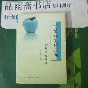 回望如梦的六朝:六朝文史论集..