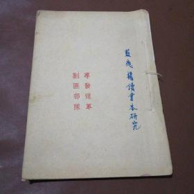 专发进军剿匪部队:高小国语课本(暂用本)第一册