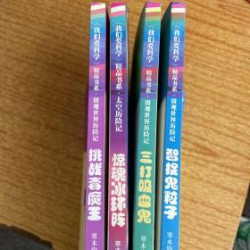 我们爱科学精品书系微观世界历险记:挑战毒魔王+智捉鬼粒子+三打吸血鬼+(惊魂冰环阵)4册合售