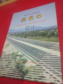 测量学(公路与城市道路、桥梁、隧道工程专业用)