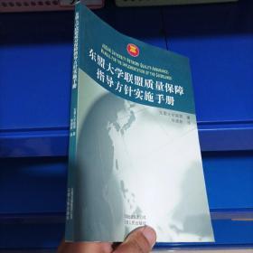 正版现货,东盟大学联盟质量保障指导方针实施手册