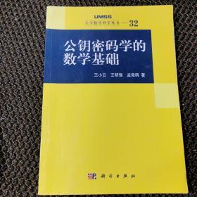 大学数学科学丛书:公钥密码学的数学基础