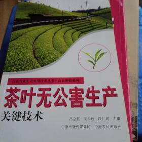 茶叶无公害生产关键技术