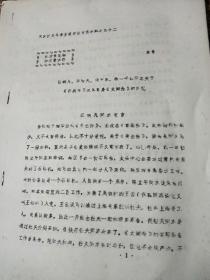 田树凡,范征夫等四位同志关于<抗战报>及前身<太湖报>的回忆(油印本