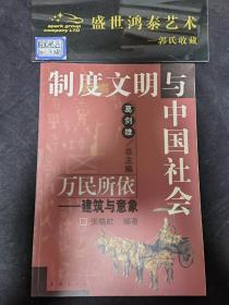 制度文明与中国社会 万民所依建筑与意象