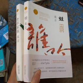 食草家族  蛙  2册