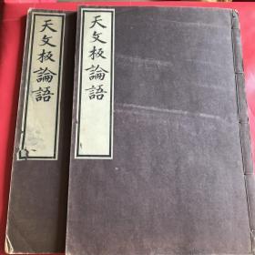 【论语】字大行梳 精美1241