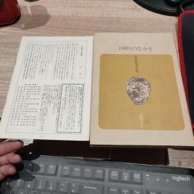 日照りのなかを 赤池宪雄诗集 签名本