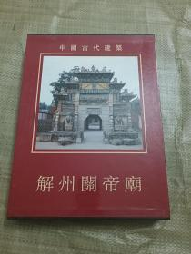 中国古代建筑 解州关帝庙 文物出版社2002年精装巨册 护封函套