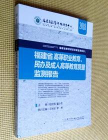 福建省高等职业教育、民办及成人高等教育质量监测报告