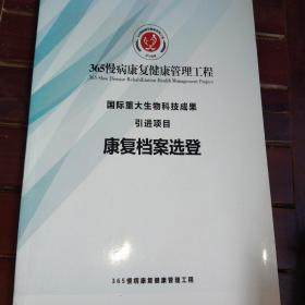 国际重大生物科技成果引进项目康复档案选登