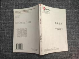 东方主义【前面有一处微开胶,影响不大,切莫用力翻阅】