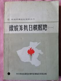 豫皖苏抗日根据地(一)