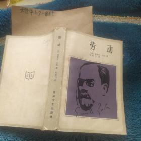 劳动 作者:  【法】爱弥尔.左拉 出版社:  : 黄河文艺出版社