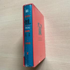 蛙(诺奖得主莫言畅销500万册的代表作!全新手绘彩插,纪念珍藏版)套盒破损,书全新