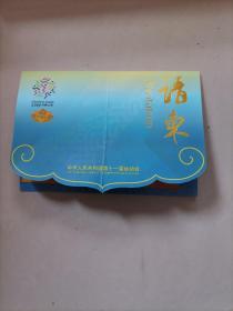中华人民共和国第十一届运动会开幕式请柬(含门票2张)(有微微折痕)