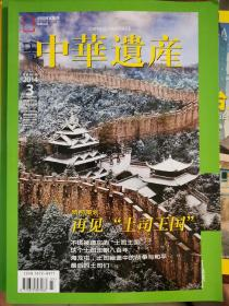 中华遗产2014年3月总第101期