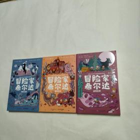 冒险家希尔达 全套3册国际获奖儿童文学奇幻故事:隐形王国、雷霆神鸟、盗物空间