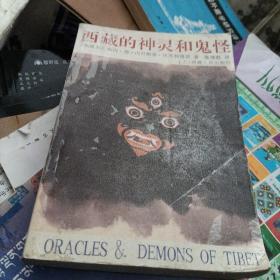 西藏的神灵和鬼怪上册