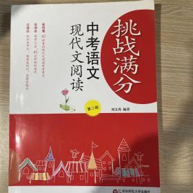 挑战满分:中考语文现代文阅读(第二版)