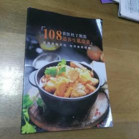 食医杜丁教您108道养生私房菜
