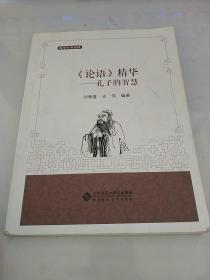 国学经典选粹·《论语》精华:孔子的智慧